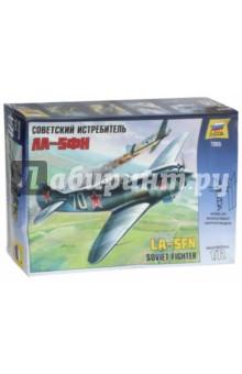 Советский истребитель Ла-5ФН (7203)Пластиковые модели: Авиатехника (1:72)<br>Советский фронтовой истребитель Ла-5 ФН - один из самых лучших и массовых истребителей Второй мировой войны. Истребители Лавочкина широко использовались на всех фронтах и заслужили хорошую репутацию у наших летчиков.<br>Сборная модель:<br>- Идеально подходит для подарка;<br>- Развивает интеллектуальные и инструментальные способности, воображение и конструктивное мышление;<br>- Соответствует требованиям безопасности.<br>Набор деталей для сборки одной модели истребителя.<br>Клей и краски продаются отдельно от набора.<br>Количество деталей: 42<br>Длина собранной модели: 11,5 см.<br>Масштаб: 1:72.<br>Не рекомендуется детям до 3-х лет.<br>Моделистам младше 10-ти лет рекомендуется помощь взрослых.<br>ГОСТ 25779-90<br>Сделано в России.<br>