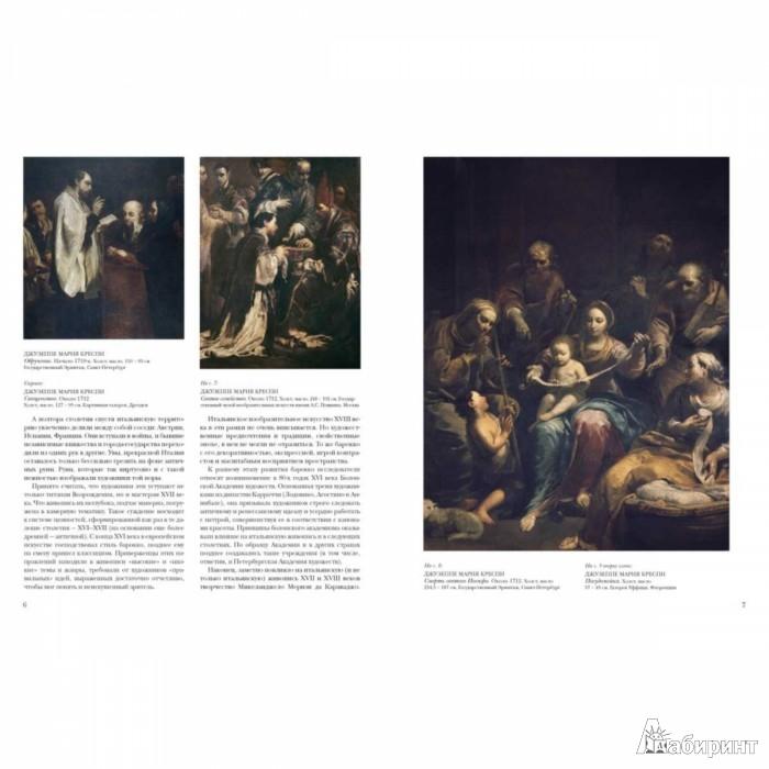 Иллюстрация 1 из 10 для Итальянская живопись. XVIII - Майорова, Скоков   Лабиринт - книги. Источник: Лабиринт