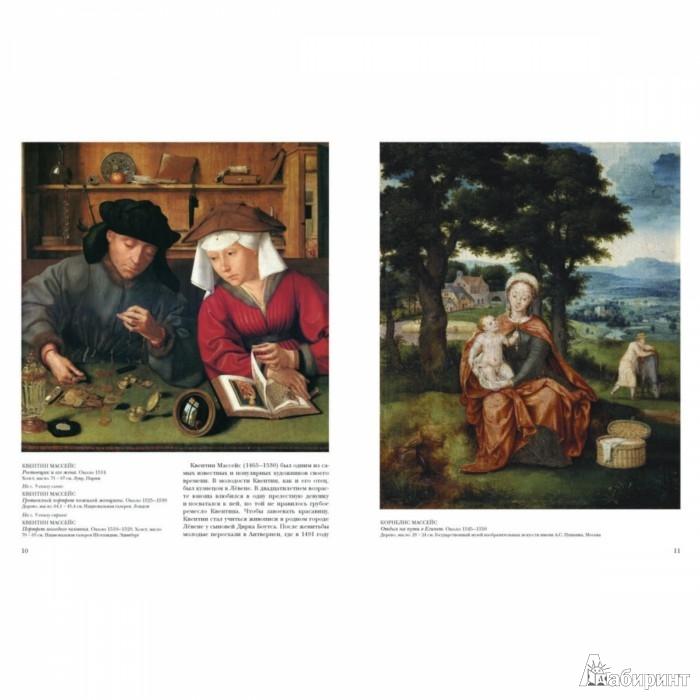 Иллюстрация 1 из 10 для Нидерландская живопись. XVI век - Наталья Васильева | Лабиринт - книги. Источник: Лабиринт