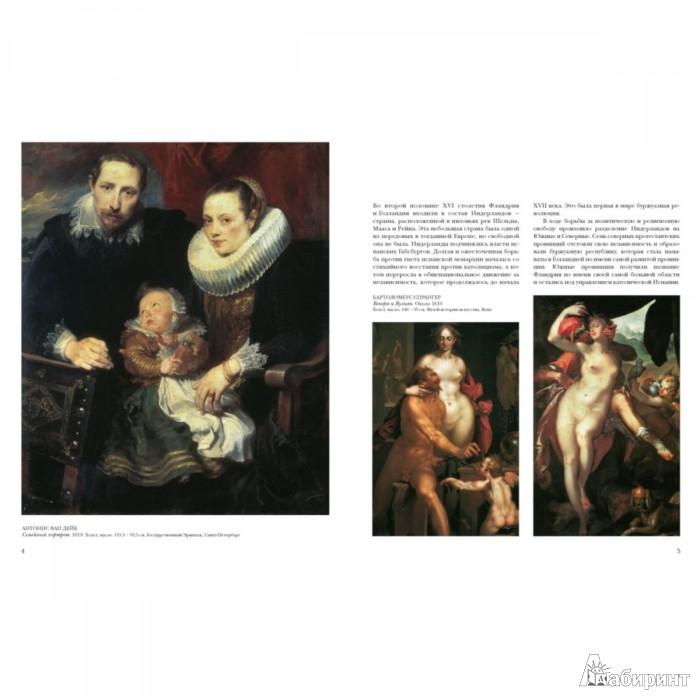 Иллюстрация 1 из 10 для Фламандская живопись. XVII век - Елена Матвеева   Лабиринт - книги. Источник: Лабиринт