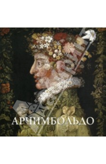 Джузеппе АрчимбольдоЗарубежные художники<br>Фантастические видения Арчимбольдо сделали его популярным среди любителей изобразительного искусства. На творчество итальянского живописца Джузеппе Арчимбольдо (1529–1593) оказал влияние Леонардо да Винчи, работы которого уже тогда поражали воображение современников.<br>Но стиль картин Арчимбольдо не поддавался определению: он создавал образы людей с помощью повседневных вещей – овощей, фруктов и прочих продуктов питания. Сохранилось всего около двух десятков оригинальных по замыслу и исполнению полотен, которые позволяют назвать его талантливым мастером, который расширил представления о возможностях живописи.<br>