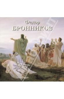 Федор БронниковОтечественные художники<br>Художник Ф.А. Бронников большую часть жизни провел в Италии и писал замечательные картины в самых разных жанрах. Альбом включает в себя репродукции картин мастера, в том числе и не известные широкому кругу любителей живописи.<br>