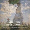 Елена Милюгина: Живопись импрессионистов в Вашингтонской национальной галерее