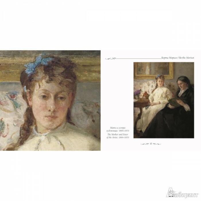 Иллюстрация 1 из 10 для Живопись импрессионистов в Вашингтонской национальной галерее - Елена Милюгина | Лабиринт - книги. Источник: Лабиринт