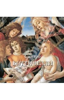 Сандро БоттичеллиЗарубежные художники<br>Сандро Боттичелли (настоящее имя Алессандро ди Мариано Филипепи) (1444-1510) - флорентийский художник эпохи Раннего Ренессанса. Все в непростой жизни великого мастера Возрождения было подчинено поиску собственного стиля.<br>Картины художника завораживают зрителя, напоминая о том, что настоящее искусство всегда субъективно. Творчество мастеров эпохи Возрождения совершенно, но каждый, кто творил в ту прекрасную эпоху, шел своим путем. Боттичелли не сразу был открыт, но пришло время, и оказалось, что в его картинах есть нечто неповторимое: чарующая наивность, обманчивая простота. А за всем этим - загадка. Художник, который кажется таким ясным, на деле - один из самых сложных и противоречивых художников Возрождения.<br>Он писал портреты, картины на религиозные темы, античные и аллегорические темы, расписывал Сикстинскую капеллу.<br>Картины великого мастера остались нам, чтобы украсить жизнь, внести в нее высокую ноту воплощенной красоты.<br>