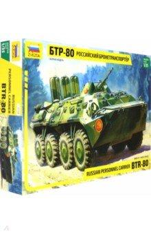 3558/Российский БТР-80Бронетехника и военные автомобили (1:35)<br>Полноприводный 8-колесный бронетранспортер БТР-80 был принят на вооружение в начале 80-x годов. Кроме экипажа из 3-х человек может перевозить до 8 пехотинцев. Вооружен двумя пулеметами, один из которых крупнокалиберный 14,5-мм КПВТ.<br>Набор деталей для сборки модели БТР.<br>Набор собирается при помощи специального клея, выпускаемого предприятием Звезда.<br>Клей и краски продаются отдельно от набора.<br>