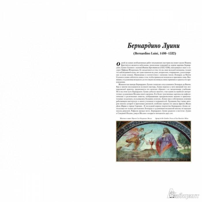 Иллюстрация 1 из 10 для Бернардино Луини | Лабиринт - книги. Источник: Лабиринт