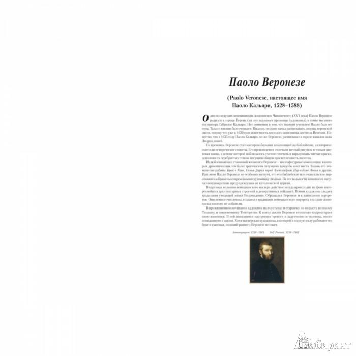 Иллюстрация 1 из 10 для Паоло Веронезе | Лабиринт - книги. Источник: Лабиринт