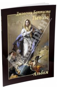 Джованни Баттиста ТьеполоЗарубежные художники<br>Джованни Баттиста Тьеполо был крупнейшим представителем стиля рококо в Италии. Его многочисленные полотна, полные легкости и изящества, пользовались большим спросом. Число поклонников живописца было велико, имел он влияние и на последующие поколения художников в разных европейских странах.<br>