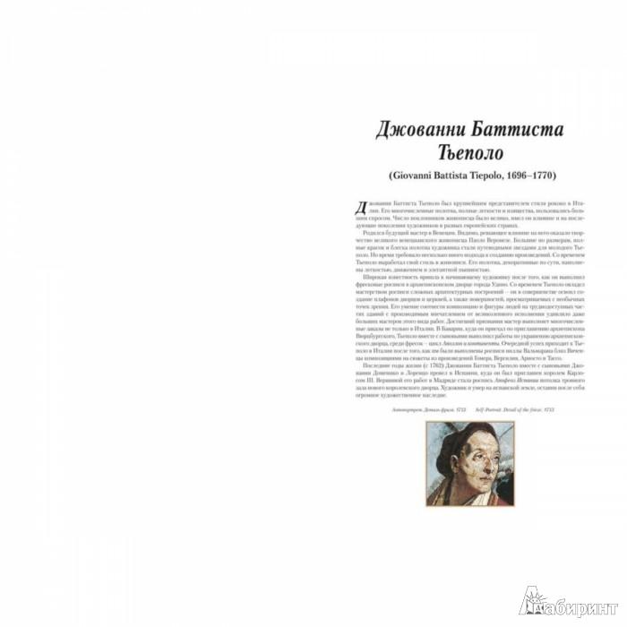 Иллюстрация 1 из 10 для Джованни Баттиста Тьеполо | Лабиринт - книги. Источник: Лабиринт