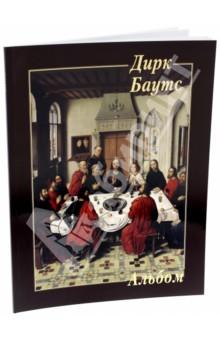 Дирк БаутсЗарубежные художники<br>Творчество Баутса характерно для нидерландской живописи того времени. Его относят к периоду в истории искусства Европы, известному как Северное Возрождение. <br>В альбоме представлены 22 живописные работы Дирка Баутса.<br>