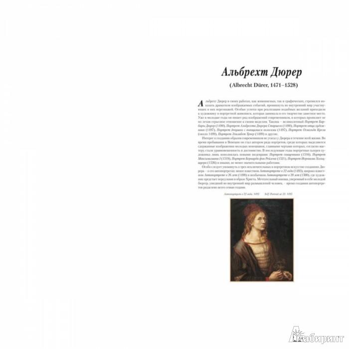 Иллюстрация 1 из 10 для Альбрехт Дюрер. Портреты   Лабиринт - книги. Источник: Лабиринт