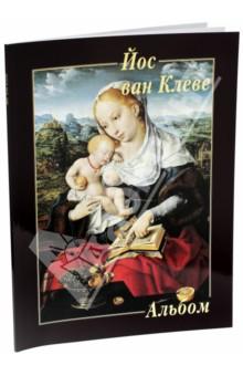 Йос ван КлевеЗарубежные художники<br>В альбоме представлены 22 работы нидерландского художника Йоса ван Клеве.<br>