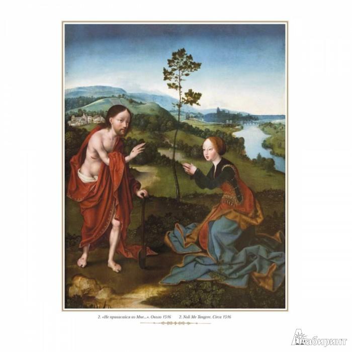 Иллюстрация 1 из 10 для Йос ван Клеве | Лабиринт - книги. Источник: Лабиринт