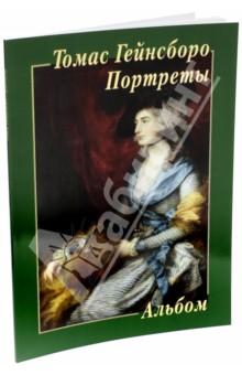 Томас Гейнсборо. ПортретыЗарубежные художники<br>В альбоме представлены 22 портрета работы английского художника XVIII века Томаса Гейнсборо.<br>