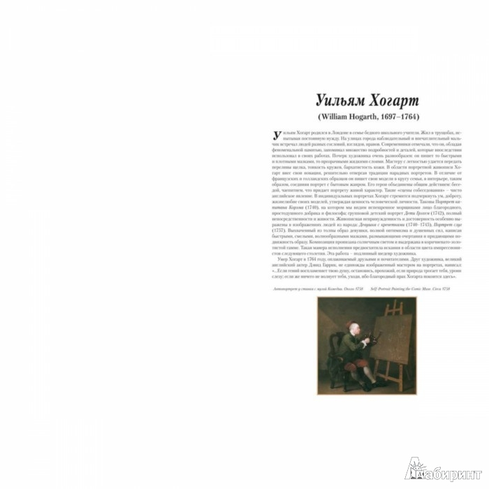 Иллюстрация 1 из 10 для Уильям Хогарт. Портреты | Лабиринт - книги. Источник: Лабиринт