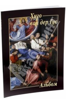 Хуго ван дер ГусЗарубежные художники<br>О жизни нидерландского живописца времен Северного Возрождения Хуто ван дер Гуса известно мало. Достоверно лишь, что в 1465 году он находился в городе Генте, где в 1467-м вступил в местную гильдию художников Святого Луки, а в 1473-1476 годы был деканом гентской гильдии. Он был известным в стране мастером, выезжал в другие города для выполнения разнообразных заказов: оформление празднеств, написание портретов, создание церковных алтарей. Одной из наиболее значимых работ художника стал Алтарь Портинари. В нем в традиционной церковной теме Поклонение младенцу Христу Хуго ван дер Гус добивается удивительной гармонии центральной части с внутренними створками, на которых изображена семья заказчика и ее святые покровители.<br>До наших дней дошло еще несколько работ, с большой вероятностью приписываемых Гусу. Среди них диптих Грехопадение и Оплакивание Христа, триптих Поклонение волхвов, алтарное панно Смерть Мадонны и некоторые другие. К сожалению, в последние годы художник страдал от неизлечимой душевной болезни и умер в монастыре Родендале недалеко от Брюсселя.<br>В альбоме представлены 22 живописные работы нидерландского художника времен Северного Возрождения Хуго ван дер Гуса.<br>