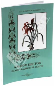 Альбом цветов. Иллюстрации П.-Ж. Редуте