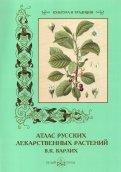 Вольдемар Варлих: В. К. Варлих. Атлас русских лекарственных растений