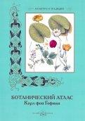 Готман фон: Ботанический атлас. Карл фон Гофман