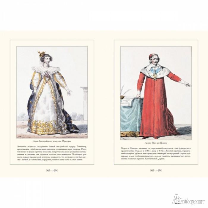 Иллюстрация 1 из 15 для Городские костюмы Франции XVII-XIX  веков - Мария Мартиросова   Лабиринт - книги. Источник: Лабиринт