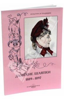 Дамские шляпки. 1889-1897