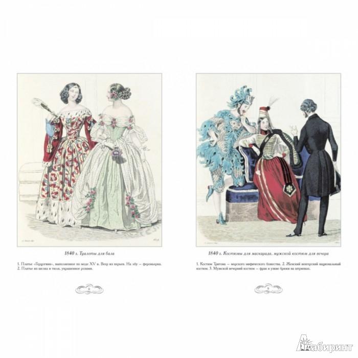 Иллюстрация 1 из 17 для Журнал высокой моды. 1840-1845 - Н. Зубова | Лабиринт - книги. Источник: Лабиринт