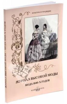 Журнал высокой моды. Мода 1840-х годовКрасота. Мода. Стиль. Этикет<br>В альбоме представлены иллюстрации моделей женской, мужской и детской одежды середины XIX века из французских журналов Le Moniteur de la mode и Petit Courrier des Dames. Оба журнала издавались в Париже и были ориентированы на аристократическую публику.<br>Великолепное качество иллюстраций и интересный текст, сопровождающий их, никого не оставят равнодушными и будет интересна читателям любого возраста.<br>
