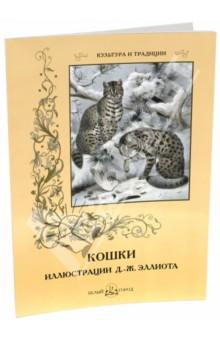 КошкиГрафика<br>В работе даны сведения о разных видах семейства кошачьих. Все, что связано с ареалом и условиями жизни, рассказано в тексте, а прекрасные рисунки Даниэля Жиро Эллиота, художника и ученого, помогут читателю лучше себе представить семью этих удивительно красивых животных.<br>