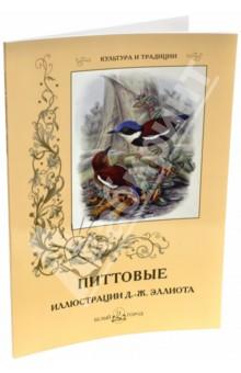 Питтовые. Иллюстрации Д.-Ж. ЭллиотаГрафика<br>Монография Эллиота Питтовые, первая книга с собственными иллюстрациями автора (1863). Эти иллюстрации представляют собой вершину живописной работы Эллиота, который постарался достоверно передать не только расцветку птиц, но и среду их обитания.<br>