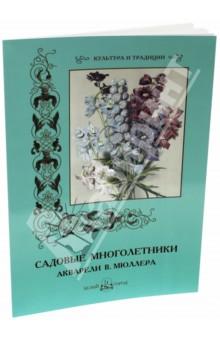 Садовые многолетники. Акварели В. МюллераБотаника<br>Это издание предназначено садоводам, выбирающим растения для своего цветника, любителям садовой флоры, а также поклонникам старинной графики.<br>