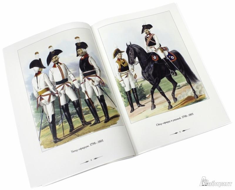 Иллюстрация 1 из 2 для Форма одежды конного лейб-гвардии его величества полка. 1731-1847   Лабиринт - книги. Источник: Лабиринт