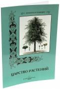 С. Иванов: Царство растений