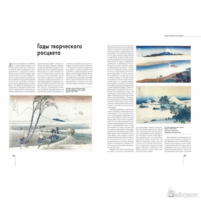 Иллюстрация 1 из 12 для Хокусай - Надежда Виноградова | Лабиринт - книги. Источник: Лабиринт