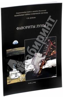 Фамильные тайны Солнечной системы. Фавориты ЛуныЧеловек. Земля. Вселенная<br>В книге описаны все лунные миссии, их цели и выполнение технических заданий проектов. Здесь содержится много интересных сведений об астронавтах во время их пребывания на Луне.<br>Это совершенно особая книга, потому что материалы исследования Луны в процессе посадок зондов системы Аполлон не освещались в нашей литературе. Описаны все лунные миссии, их цели и выполнение технических заданий проектов. Книга богато иллюстрирована и содержит много интересных сведений и об астронавтах и о выполненных ими проектах во время пребывания на поверхности нашей ближайшей соседки.<br>И главное, в изложении темы сохранен интерес первооткрывателей внеземной жизни.<br>Книга будет интересна для юных и взрослых любителей астрономии, потому что написана с учетом новейших исследований российскими и западными астрономами.<br>Составитель: А. Астахов.<br>