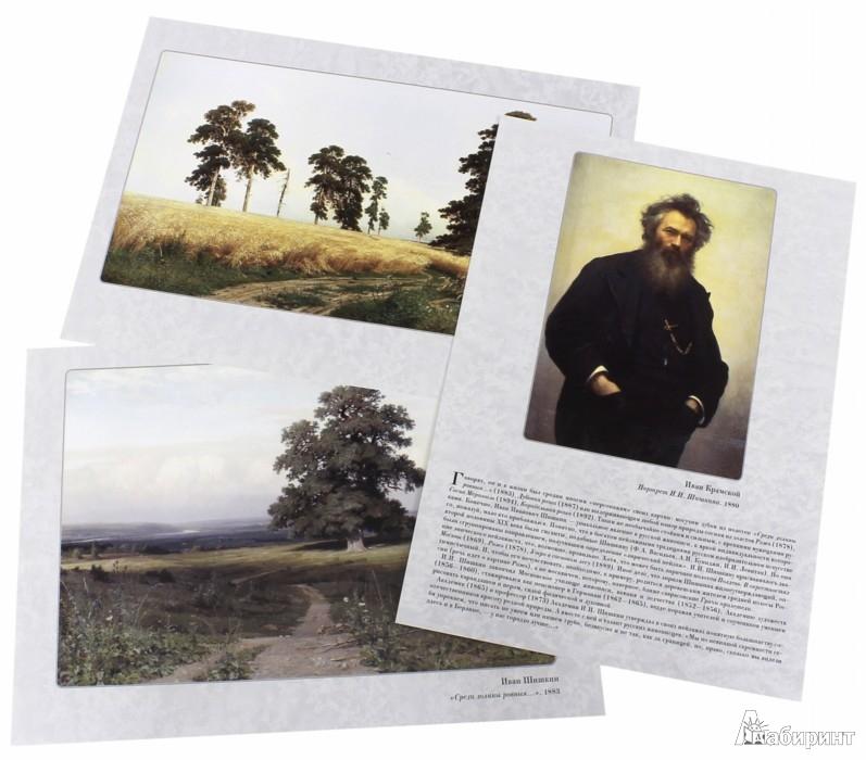 Иллюстрация 1 из 15 для Великие мастера. Иван Шишкин   Лабиринт - книги. Источник: Лабиринт