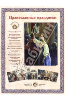 Православные праздникиОбщие вопросы православия<br>С новым проектом издательства Галерея русской живописи у любителей живописи появятся новые - поистине уникальные - возможности. Мы предлагаем вам наиболее полные тематические подборки репродукций картин великих русских мастеров живописи. Отпечатанные на высоком полиграфическом уровне, они помогут всем - родителям, любителям живописи, учителям и учащимся художественных школ, студий, средних и высших творческих учебных заведений - самим составить домашнюю экспозицию или школьную выставку, исходя из своих художественных предпочтений. Надеемся, творческий проект издательства, в котором раскрываются интересные возможности для любителей живописи, поможет лучше узнать историю изобразительного искусства, полюбить творчество великих русских художников, а также с ранних лет приобщить детей к искусству. <br>В наборе - репродукции 14 древних православных икон и 14 старинных литографий. Последние выполнены в книгоиздательском Товариществе И.Д. Сытина, действовавшем в Москве. Короткие тексты расскажут о происхождении и значении православных праздников.<br>Рождество Пресвятой Богородицы (8 (21) сентября)<br>Введение Пресвятой Богородицы во храм (21 ноября (4 декабря)<br>Благовещение Пресвятой Богородицы (25 марта (7 апреля)<br>Рождество Христово (25 декабря (7 января)<br>Сретение Господне (2 (15) февраля)<br>Крещение Господне, или Святое Богоявление (6 (19) января)<br>Преображение Господне (6 (19) августа)<br>Вход Господень в Иерусалим (последнее воскресенье перед Воскресением Христовым)<br>Светлое Христово Воскресение (лунно-солнечный календарь)<br>Вознесение Господне (сороковой день после Воскресения Христова)<br>Праздник Святой Троицы, или Пятидесятница (пятидесятый день после Воскресения Христова)<br>Успение Пресвятой Богородицы (15 (28) августа)<br>Воздвижение Креста Господня (14 (27) сентября)<br>Покров Пресвятой Богородицы (1 (14) октября)<br>