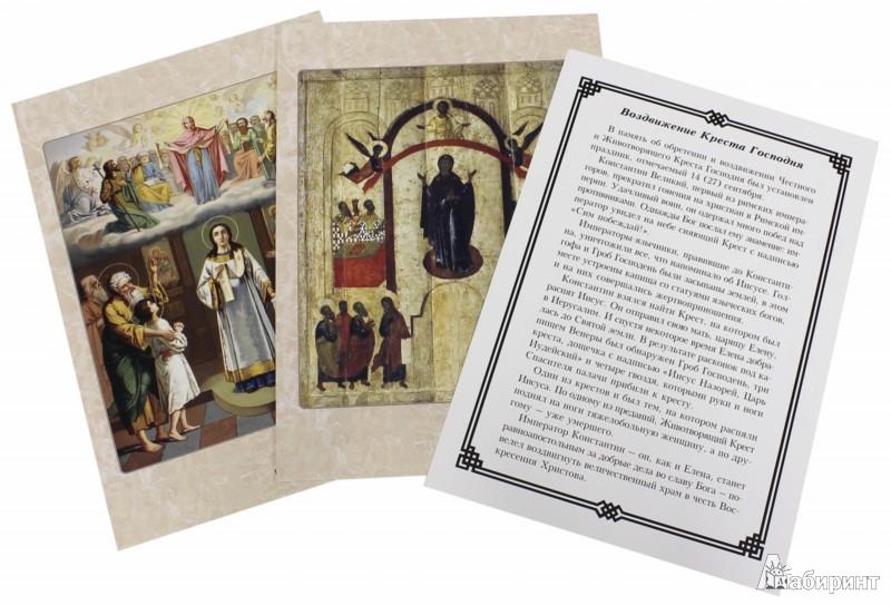 Иллюстрация 1 из 10 для Православные праздники | Лабиринт - книги. Источник: Лабиринт