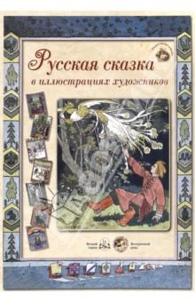 Русская сказка в иллюстрациях художников Белый город