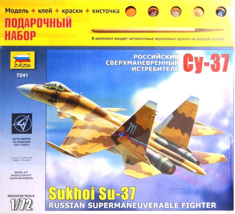Иллюстрация 1 из 3 для Российский истребитель Су-37 (7241П)   Лабиринт - игрушки. Источник: Лабиринт
