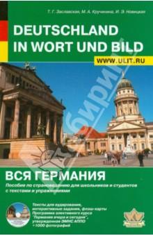 Вся Германия. Пособие по страноведению для школьников и студентов с текстами и упражнениями (+CD)
