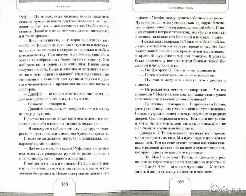 Иллюстрация 1 из 7 для Боливар не выдержит двоих - Генри О. | Лабиринт - книги. Источник: Лабиринт