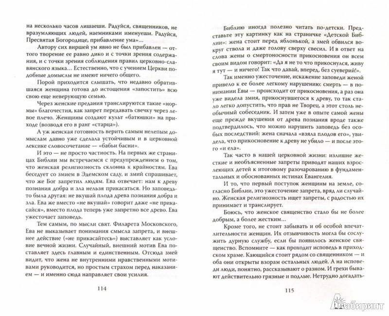 Иллюстрация 1 из 10 для Поднять Россию с колен! Записки православного миссионера - Андрей Кураев | Лабиринт - книги. Источник: Лабиринт