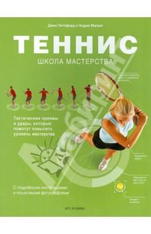 Теннис. Школа мастерстваТеннис<br>Представленный в книге подход к обучению теннису уникален. Удары показаны с разных углов - будь то подачи, удары с лёта, смэши или свечи: на фотографиях они даны спереди, сзади, слева, справа и сверху. Подобный круговой обзор демонстрирует точное положение ног, тела и ракетки, что позволяет с легкостью обучиться правильной стойке для мощного бэкхенда или сильнейшего форхенда с верхним вращением.<br>С помощью наших уникальных рекомендаций вы научитесь:<br>Быстрой подаче с вращением Точному и мощному приему подачи Двигаться более четко и плавно Наносить удары с вращением Выполнять мощные и точные удары с лёта<br>Также в книге подробно рассматривается тактика и стратегия одиночной и парной игры.<br>