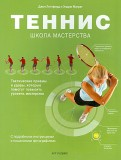 Литлфорд, Маграт: Теннис. Школа мастерства