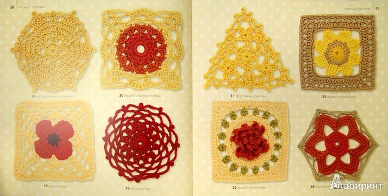 Иллюстрация 1 из 28 для 75 цветочных мотивов. Вязание крючком. Мотивы для шерстяных покрывал, детских одеял и много другого - Бетти Барнден | Лабиринт - книги. Источник: Лабиринт