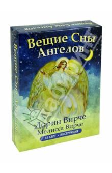 Вещие сны ангелов (инструкция+55 карт)Эзотерические знания<br>Каждую ночь, когда вы спите, ваш ангел-хранитель, подсознание и вселенная присылают вам сообщения, ответы на волнующие вас вопросы и предостерегающие знаки. Способность понимать и обрабатывать полученную во сне информацию поможет вам взять под контроль свою жизнь. В данном наборе карт Дорин и Мелисса Вирче раскрывают значения 55 основных символов сновидений. Прилагаемая инструкция объясняет, как проводить сеансы толкования снов, чтобы находить ответы на свои вопросы и получать предостережения о грозящих опасностях. Эти карты позволят вам использовать силу ваших снов, чтобы неуклонно продвигаться по жизненному пути в нужном направлении!<br>
