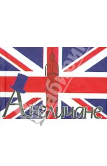 Англичане
