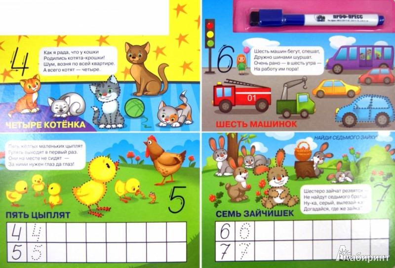 Иллюстрация 1 из 6 для Цифры и фигуры - Наталья Ушкина | Лабиринт - книги. Источник: Лабиринт