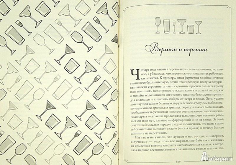 Иллюстрация 1 из 4 для Кулинарная  книга моей прабабушки. Книга для чтения и наслаждения - Гилберт, Поттер   Лабиринт - книги. Источник: Лабиринт